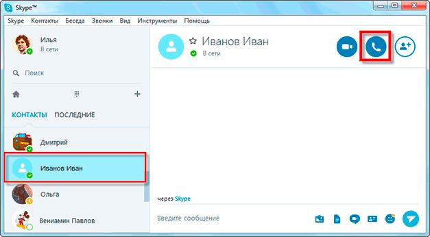 Знакомства в чате скайп бесплатно mamba kz знакомства в казахстане и по всему