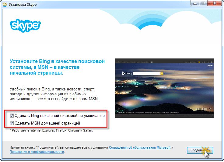 Как установить программу скайп