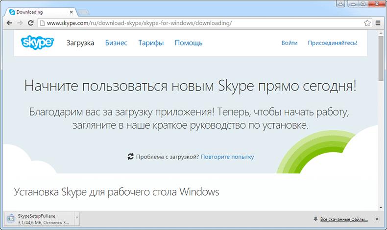 Скачать фото программу для скайпа