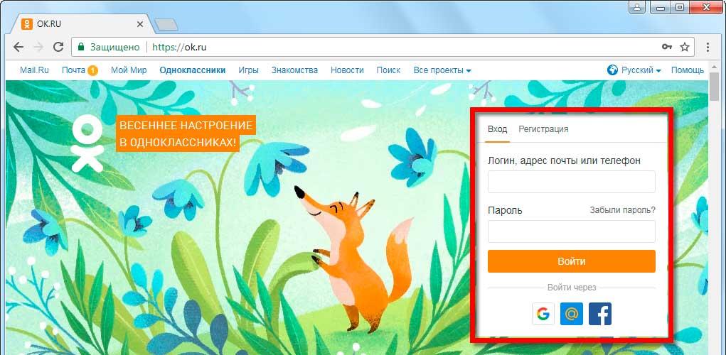 В России подготовят этический кодекс социальных сетей