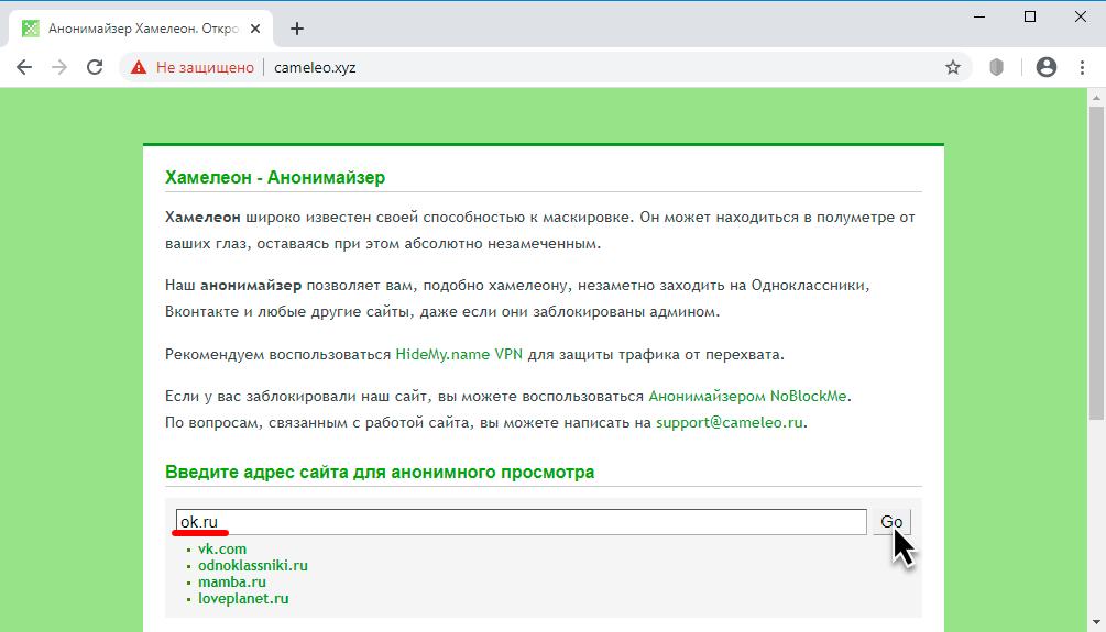 Например, можно использовать сервис Хамелеон. Здесь нужно просто напечатать  адрес заблокированного сайта и нажать Go. Одноклассники откроются ... a33be161cad