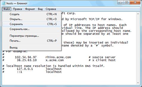 Сохранение файла в Блокноте