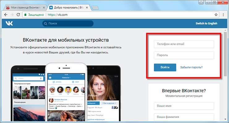 Быстрый вход Вконтакте на русском языке